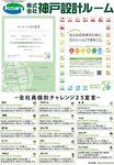 環境宣言書(ブログ用)-.jpg