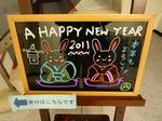 今年はうさぎどし〜.JPG