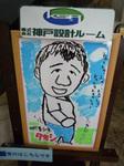 低燃費少年タカシ.JPG