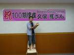 100期達成久保さん.jpg