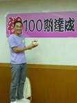 100期達成森さん.jpg